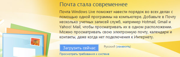 Почта Windows Live