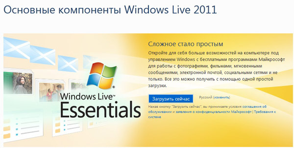 загрузка пакета Windows Live