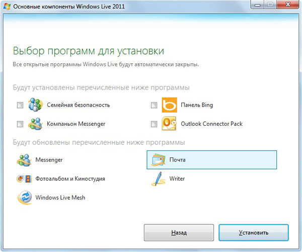 выбор программ для установки Windows Live