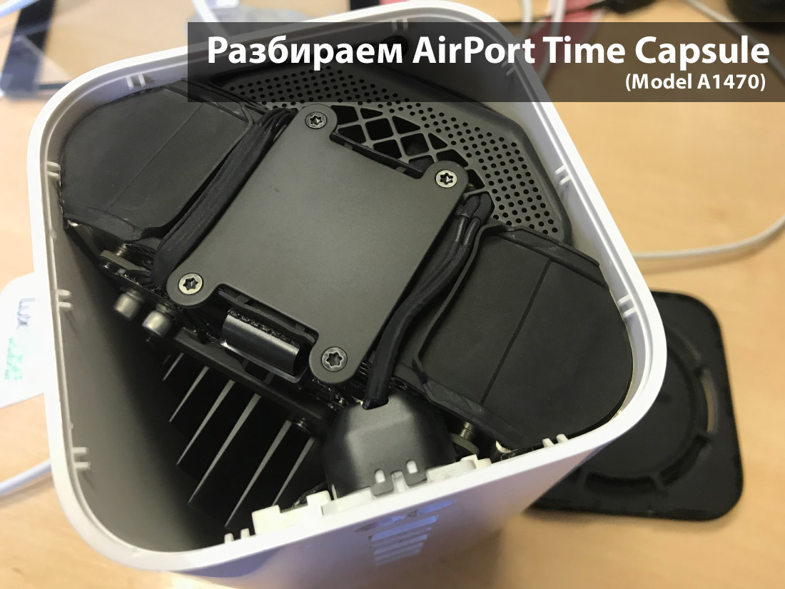 разбираем AirPort Time Capsule A1470