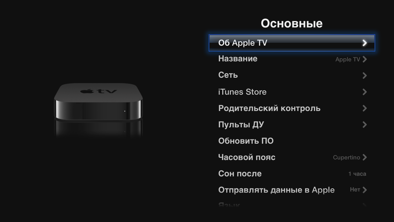 меню настроек Apple TV