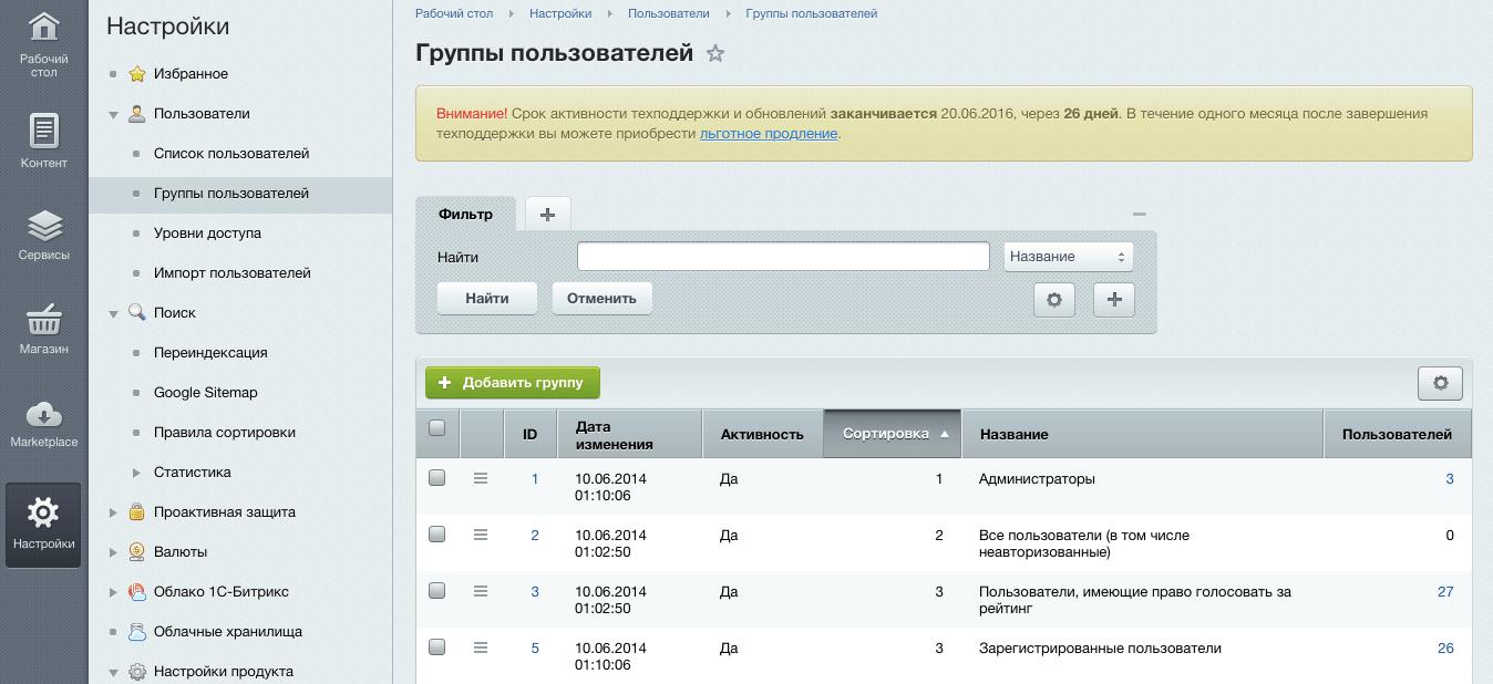 Настройка веб формы битрикс битрикс шаблоны gz