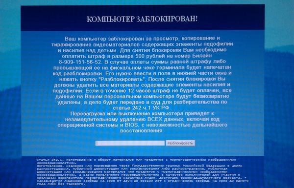 Ваш компьютер заблокирован за посмотр
