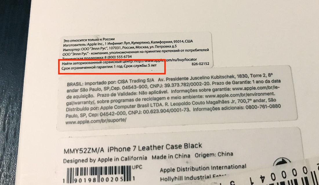 сведения о гарантии на Apple Leather Case