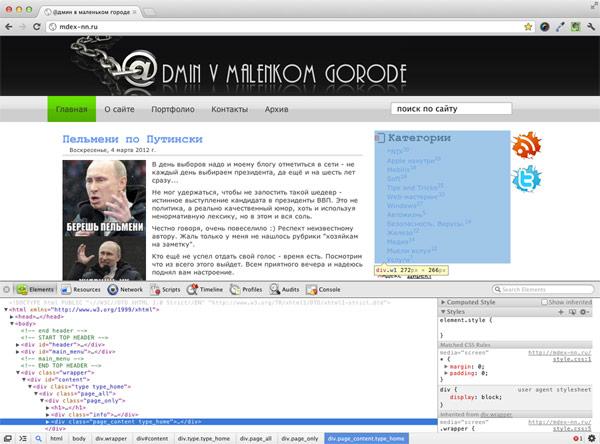 Google Chrome с панелью веб-инспектора