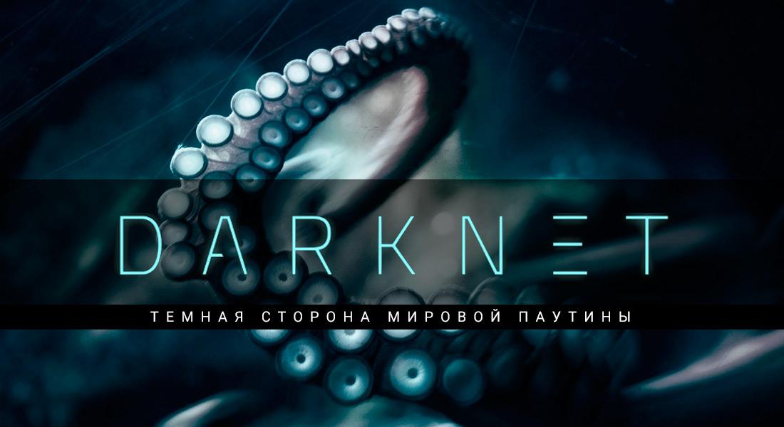 https://mdex-nn.ru/uploads/darknet.jpg
