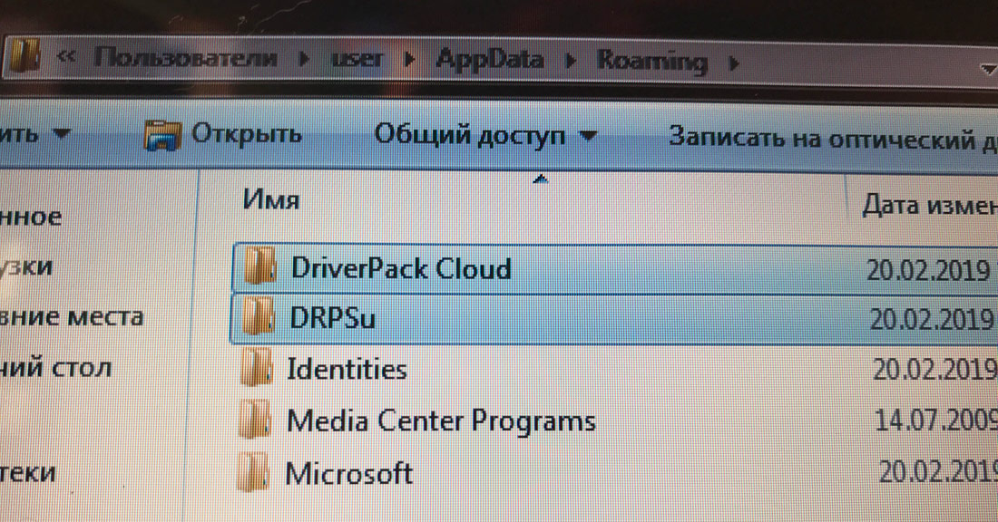 где лежит DriverPack Cloud