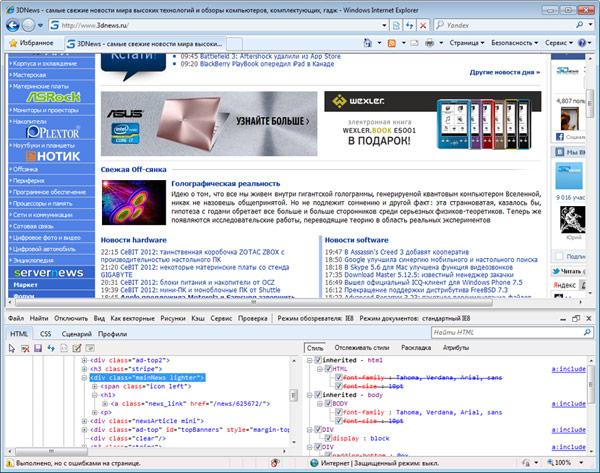 ie8 с панелью веб-инспектора