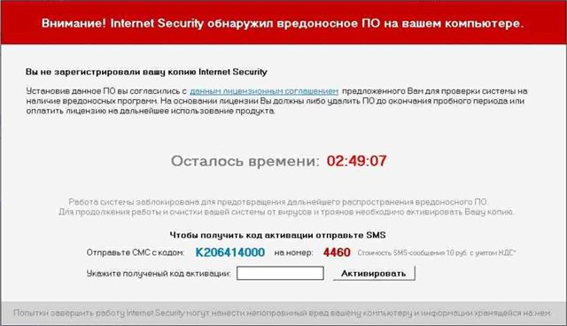 вирус Internet Security
