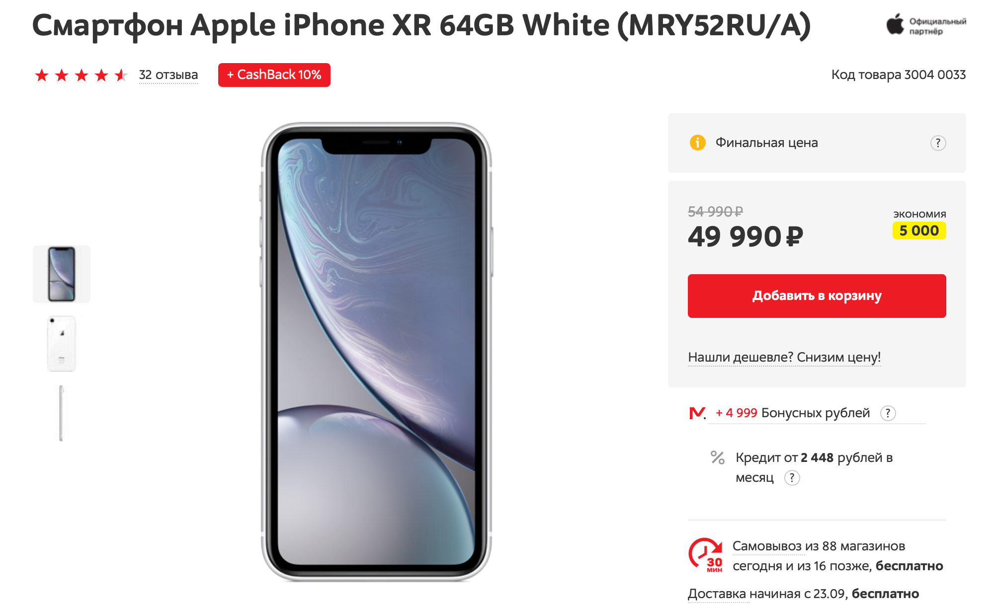 iPhone XR в М.Видео с кэшбеком 10%