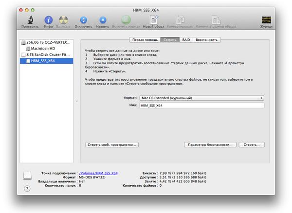 подготовка флешки к записи образа mac os x