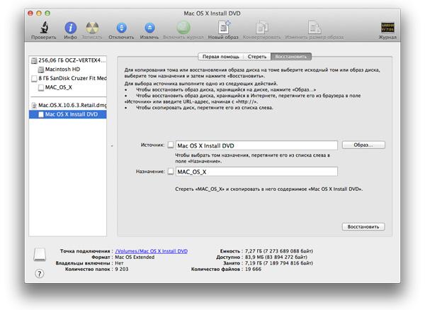 Как создать загрузочный диск на mac
