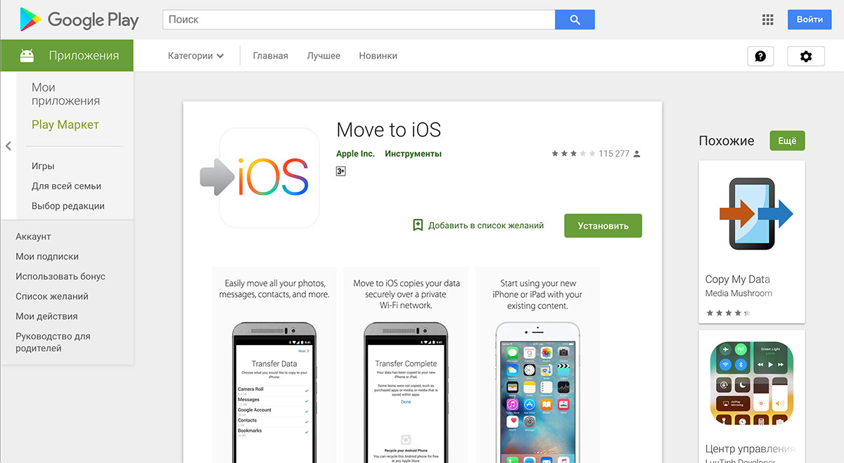 Move to iOS. Миграция с Android на iOS