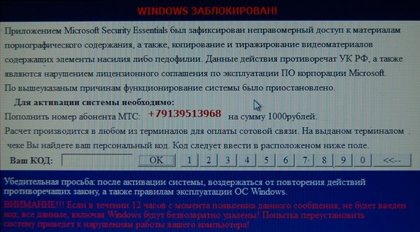 Windows ЗАБЛОКИРОВАН. Вирус Microsoft Security  Essentials
