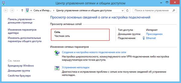 Windows 8 Удалить Подключения