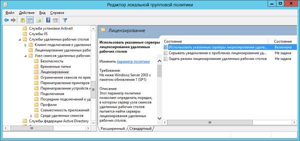 настройка локальной политики Windows Server 2012