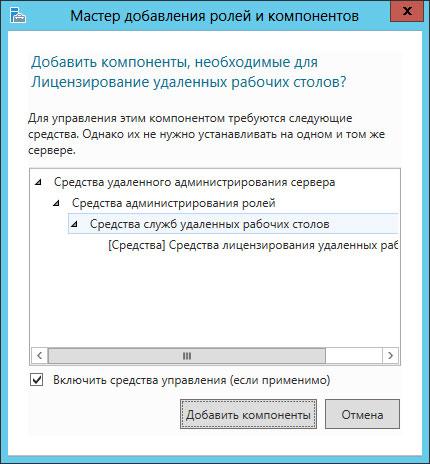 Выбор целевого сервера - Windows Server 2012