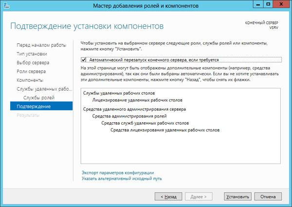 Службы удаленных рабочих столов - Windows Server 2012