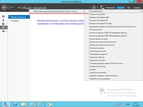 Лицензирование удаленных рабочих столов - Windows Server 2012