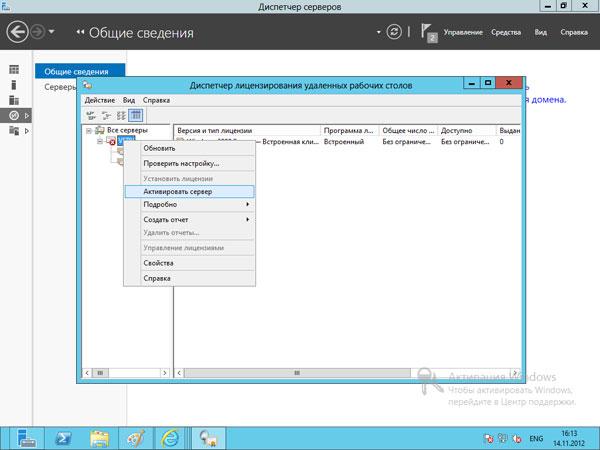 добавление компонент Windows Server 2012