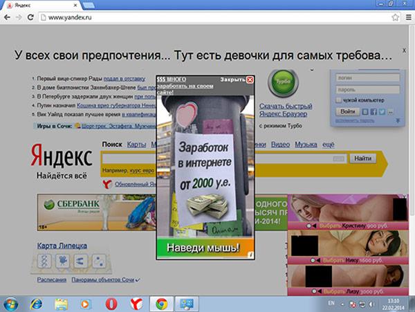 Как убрать рекламу в браузере полностью
