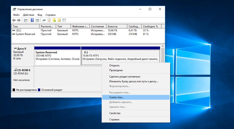 Как разделить диск на windows 10