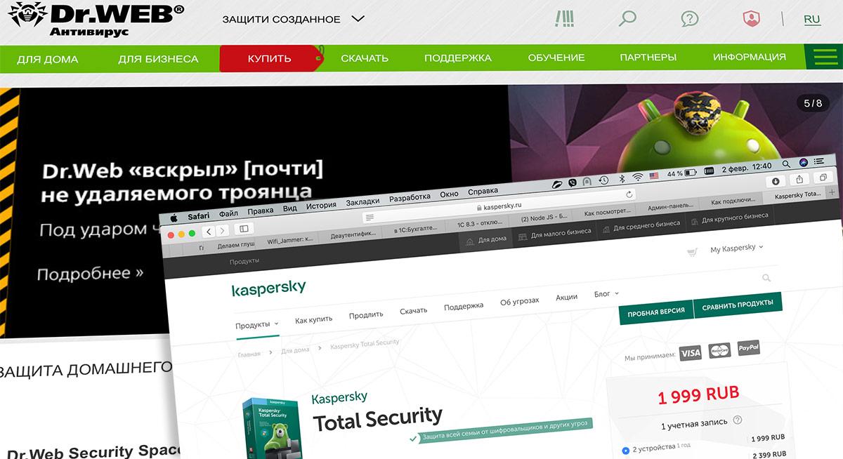 Не открываются сайты антивирусов