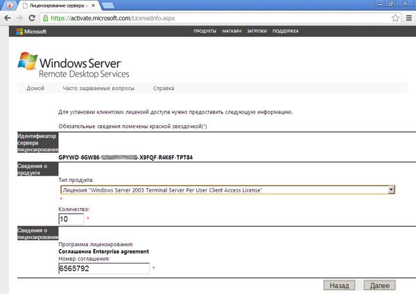 Получение клиентских лицензий терминального сервера Windows Server 2008 R2