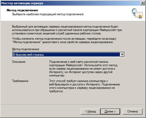 мастер активации терминального сервера Windows Server 2008