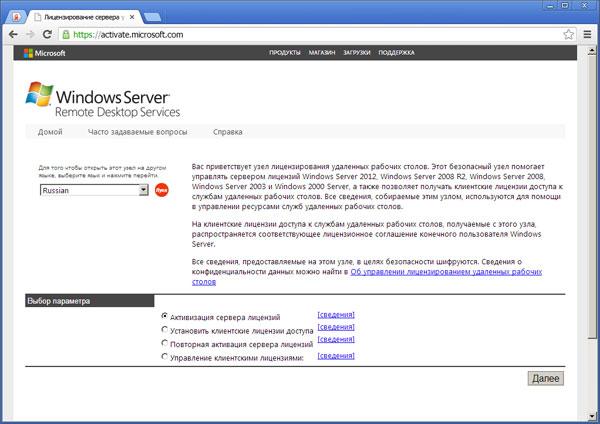 Страница узла лицензирования удаленных рабочих столов Microsoft