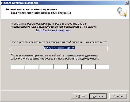 Активация сервера лицензий терминалов Windows Server 2008 R2