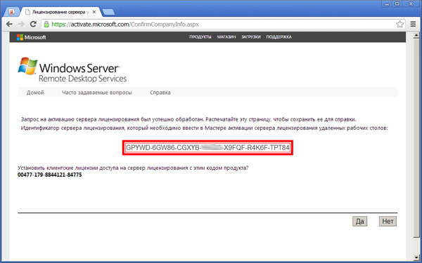 crack терминального сервера windows server 2008 r2