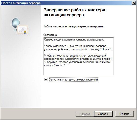 Активация терминального сервера Windows Server 2008 R2