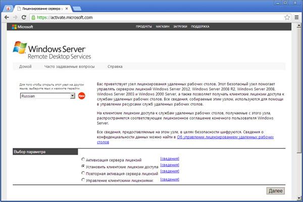 Узел лицензирования Microsoft. Получение клиентских лицензий доступа терминального сервера Server 2008 R2
