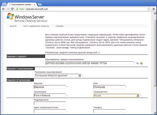 Активация терминального сервера Windows Server 2003/2008/2008 R2