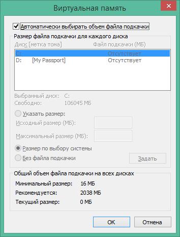 Виртуальная память Windows 8. Включить файл подкачки Windows
