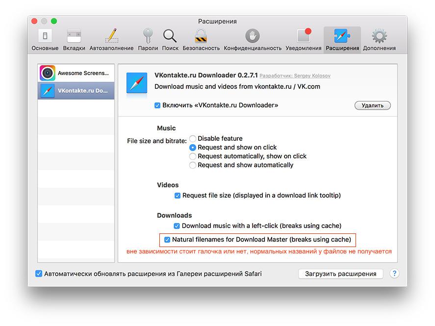 Скачиваем музыку из Контакта в Safari на mac OS X