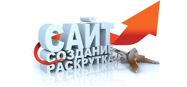 Продвижение сайта не может стоить дешевле 20 тысяч специалист в области раскрутки сайта предлагает поисковое продвижение p=583