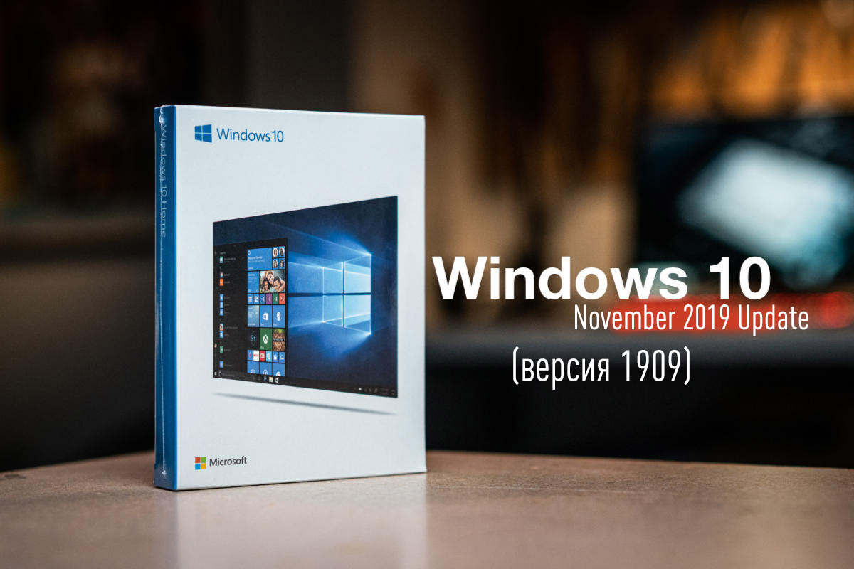 Windows 10 (версия 1909)