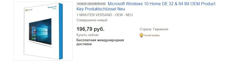 Покупка ключа для Windows 10 за 200 рублей с eBay