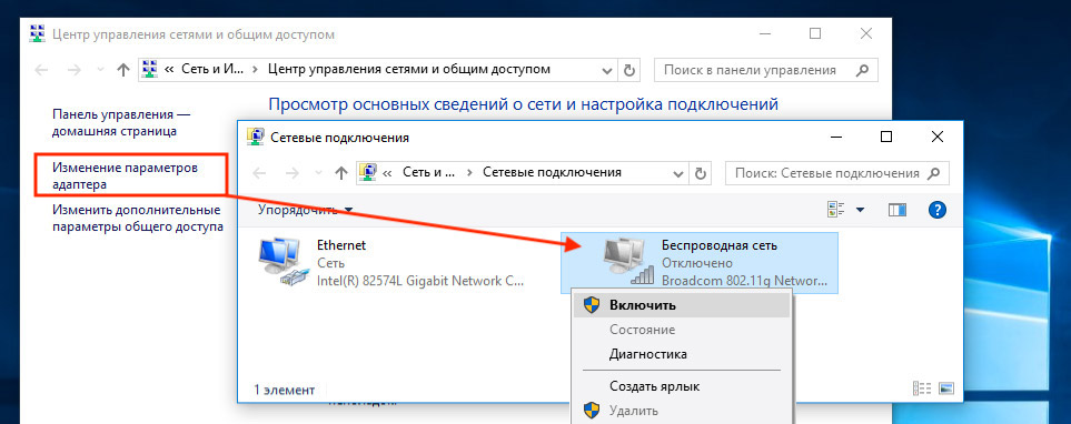 Изменение параметров адаптера Windows. Включение сетевого интерфейса беспроводной сети
