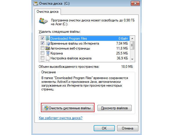 очистить системные файлы Windows 7