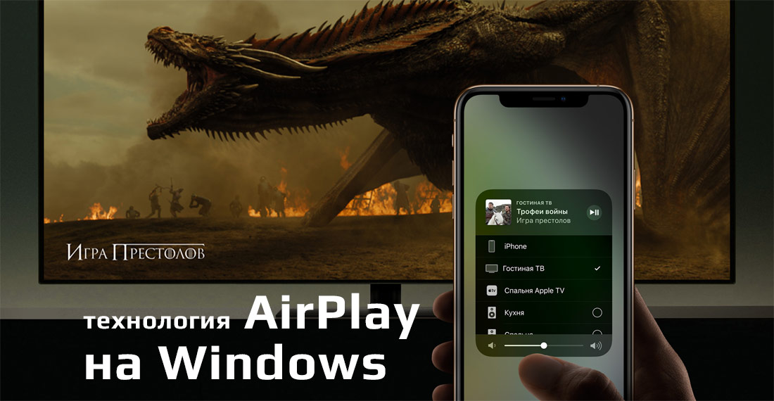 технологию AirPlay в Windows